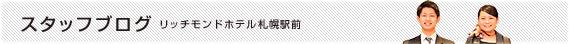 リッチモンドホテル札幌駅前 スタッフブログ