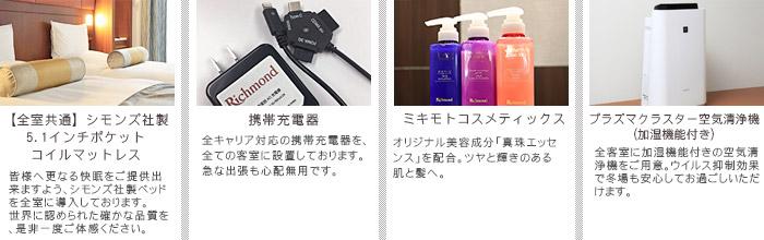 """リッチモンドホテル東京目白の""""こだわり"""""""